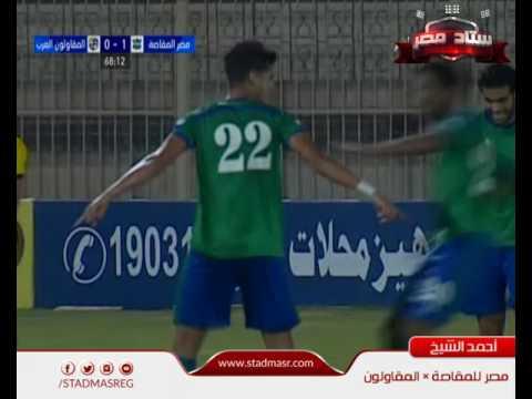 اهداف  مباراة مصر المقاصة والمقاولون العرب 2-0