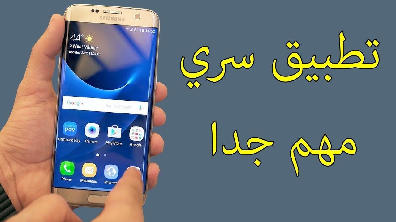 تطبيق سري موجود في هواتف سامسونج يمكنك من اخفاء اي شئ Youtube