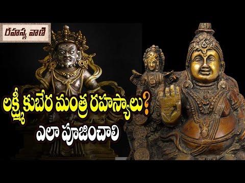 Powerful Lakshmi Kubera Mantras    లక్ష్మి కుబేర ఆరాధన రహస్యములు?
