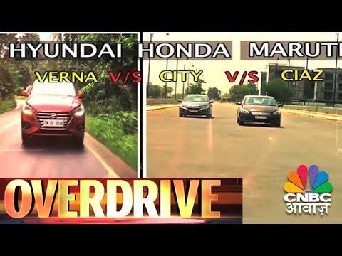 Hyundai Verna Vs Honda City Vs Maruti Ciaz l Skoda Octavia RS l Awaaz Overdrive