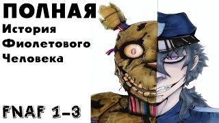 Five Nights At Freddy s 1 2 и 3 Теории и Факты История фиолетового человека в 5 ночей у фредди