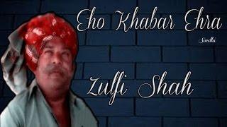 Zulfi Shah - Eho Khabar Ehra