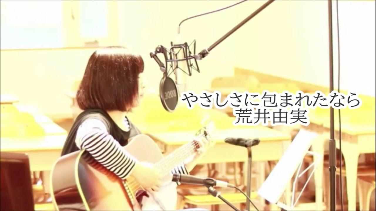 やさしさに包まれたなら 荒井由実(松任谷由実) cover カバー ギター弾き語り♪