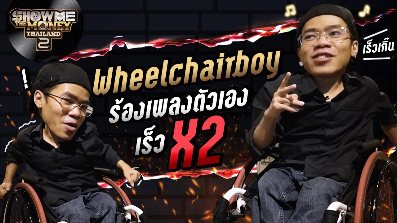 Wheelchair boy ถ้าเพิ่ม Speed จะร้องได้ไหม !?  | Rap x 100 | EP.1