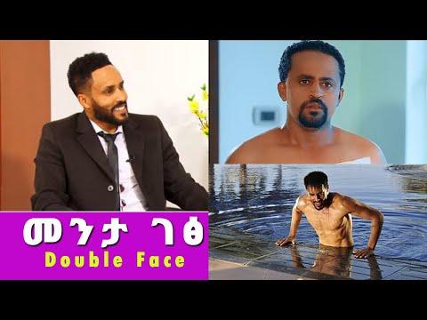 መንታ ገፅ በፊልም ውስጥ እንዴት ይሰራል?  double face