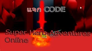 Super Hero Adventures Online giveaway CODE all ROBLOX |.