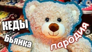 ПАРОДИЯ: Бьянка - КЕДЫ (не COVER)(ОСТОРОЖНО!!! В видео присутствует УПОРОТОСТЬ! Короткая история про одного дебила и его плюшевого медвежонка..., 2015-04-09T20:21:06.000Z)
