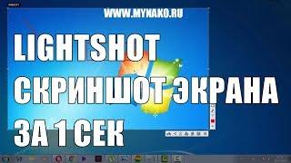 lightshot программа позволяет быстро сделать скриншот экрана