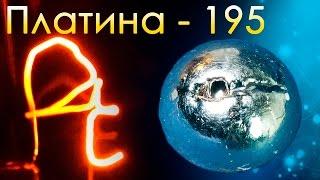 Платина - Самый ДРАГОЦЕННЫЙ Металл на ЗЕМЛЕ!