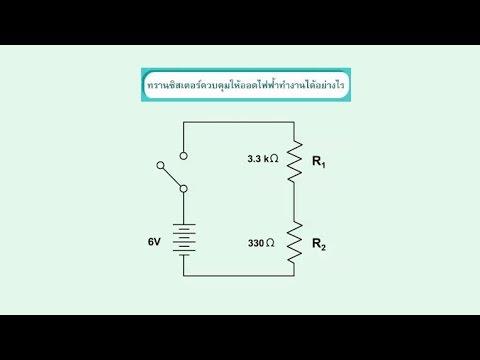 ทรานซิสเตอร์ควบคุมให้หลอดไฟฟ้าทำงานได้อย่างไร วิทยาศาสตร์ ม.3