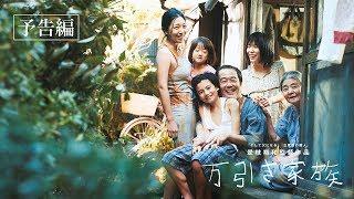 【公式】『万引き家族』大ヒット上映中!/本予告(パルムドール受賞)