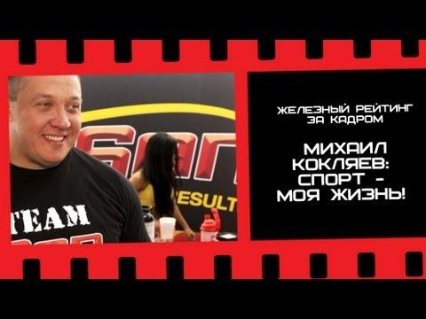 Михаил Кокляев: Спорт - моя жизнь!