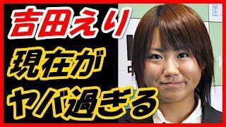吉田えり 現在がとんでもないことに! チャンネル登録お願いします → ht...