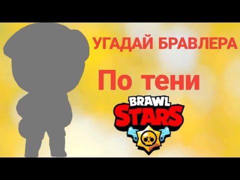 Как хорошо ты знаешь Brawl Stars!? Угадай бравлера по силуэту за 10 секунд! BRAWL STARS