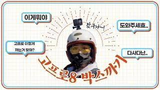 [썸바디헬미] 다사다난 고프로8 박스 까기 + 인사