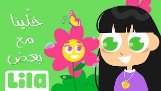 خلينا مع بعض - أغنية عن الصداقة   Lila TV