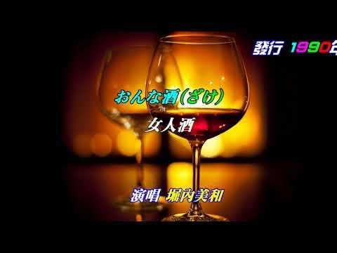 日本演歌【おんな酒】堀内美和//日文/漢譯/中譯(卡拉OK練唱)