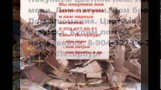 Скупка латуни спб(, 2016-02-24T19:17:07.000Z)