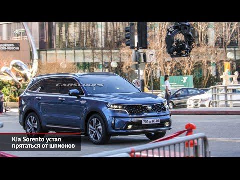 Kia Sorento устал прятаться от шпионов. Дюссельдорф даст Audi «зелёную волну» | Новости сколёс №769