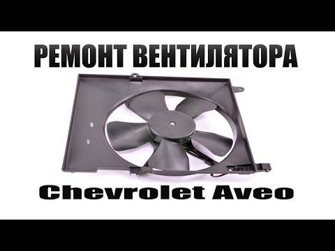 Chevrolet Aveo Т-250 - Почему не включаеться вентилятор радиатора