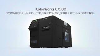 Epson ColorWorks TM-C7500 - печать больших объемов цветных этикеток, стикеров, билетов(С принтером Epson ColorWorks С7500 вы можете самостоятельно напечатать большие объемы этикеток, стикеров, билетов..., 2016-03-03T09:30:27.000Z)