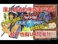 【遊戲王Duel Links】讓人崩潰的傳奇決鬥者?!(不作死也會死?!)