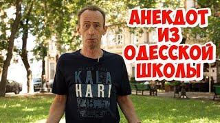 Одесский юмор! Смешной анекдот из одесской школы!