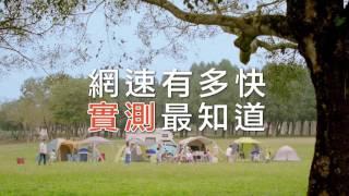台灣大哥大真4G 全台實測 速度第一