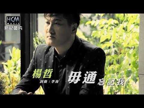 【MV大首播】楊哲-毋通忘記我(官方完整版MV) HD【三立八點檔『金家好媳婦』片頭曲】