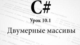 C#. Двумерные массивы. Урок 10.1