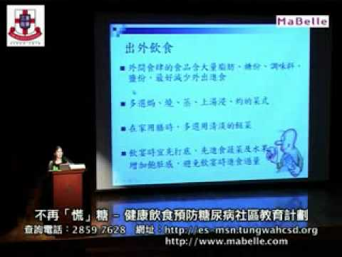 如何從飲食預防糖尿病 Diabetes 20090912 (五之四).avi