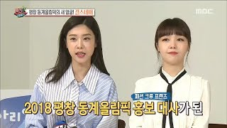 [Section TV] 섹션 TV - The Face of the Pyeongchang Olympic Games! Girl's Day 20170716