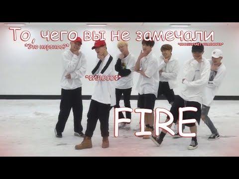 То, чего вы не замечали - BTS ( Fire ) Dance Practice