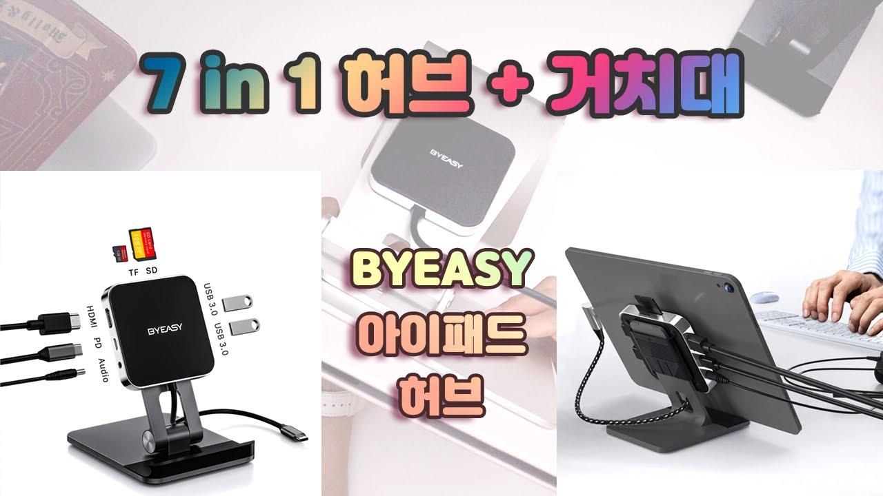 🍑 아이패드 거치대 + 허브  2 in 1  / 🥝 BYEASY USB-C 도킹 스탠드 / 🤪 켄싱턴 스튜디오 독을 이렇게라도 느껴지야지...ㅠ / 🧁 남돈내산