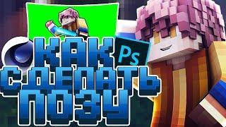 🍓КАК СДЕЛАТЬ КРУТУЮ 3D ПОЗУ Minecraft Cinema 4d R14Новый ТУТОР 10 лайков 🍓