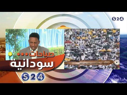 عظمة وفضل الوقوف بعرفة - صباحات سودانية thumbnail