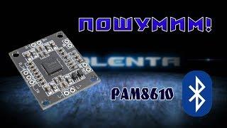 Усилитель Pam8610 bluetooth исключение шумов, доработка.