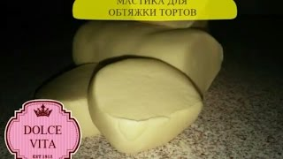 ДОМАШНЯЯ МАСТИКА ДЛЯ ОБТЯЖКИ ТОРТОВ / HOMEMADE FONDANT FOR COVERING CAKES
