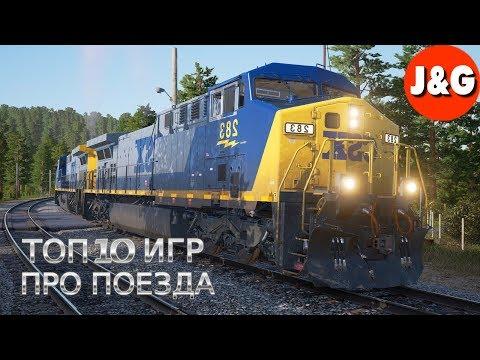 Лучшие игры про поезда ТОП 10 Игры про железную дорогу Симулятор машиниста