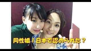 日本で同性婚の議論のきっかけ?!一ノ瀬文香と杉森茜の結婚! 一ノ瀬文香 検索動画 21