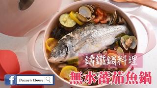 【鑄鐵鍋料理】無水蕃茄魚鍋 Penny's House - (UNILLOY_世界極輕琺瑯鑄鐵鍋 24cm櫻花粉)
