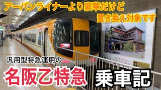 汎用型の名阪特急に乗ったらアーバンライナーより快適でした/近鉄名古屋→大阪難波【2020年11月から減便】