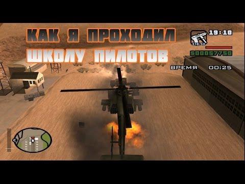 Как я проходил школу пилотов в GTA San Andreas