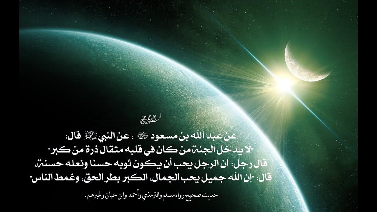 لا يدخل الجنة من كان في قلبه مثقال ذرة من كبر محمد بن صالح العثيمين رحمه الله Youtube