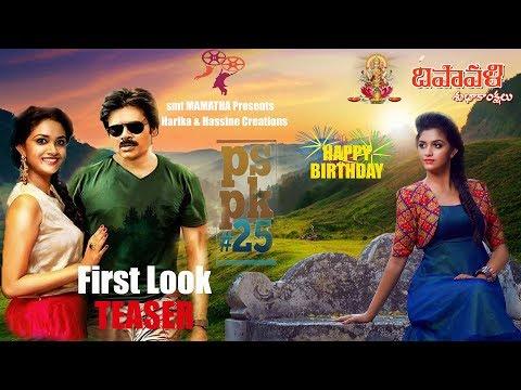 Keerthi Suresh First Look Official Teaser in #PSPK 25th movie II TRIVIKRAM IIPAWAN KALYAN II ANIRUDH