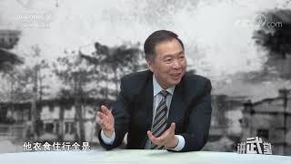 《讲武堂》 20190720 名将摇篮(五)黄埔军校| CCTV军事