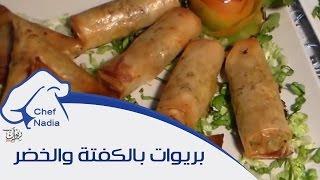 Repeat youtube video بريوات بالكفتة والخضر بالطريقتين الفرن والقلي الشيف نادية | Briwat Kefta