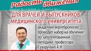 Обучение в Волгограде и Волжском в клинике