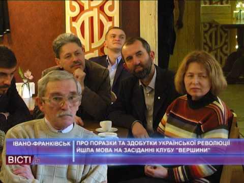Про поразки та здобутки Української Революції ішла мова на засіданні клубу «Вершини»