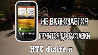 hTC desire x не включается грузится до заставки после того как заряжался всю ночь